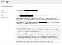 Письмо счастья от команды Google по борьбе соспамом